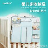 axkids嬰兒床掛袋床頭收納袋多功能尿布收納床邊嬰兒置物袋整理袋 美芭