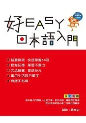 好EASY日本語入門  書   MP3