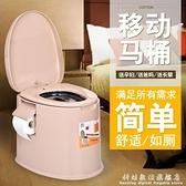 老人孕婦室內可行動坐便器老年病人便捷式馬桶成人方便家用座便器 聖誕節免運