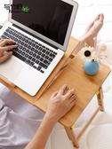 筆記本電腦做桌床上書桌家用行動可摺疊懶人床學生宿舍簡易小桌子  ATF 極有家