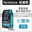 Nutrience紐崔斯〔黑鑽頂級無穀凍乾犬糧,七種魚,5kg,加拿大製〕