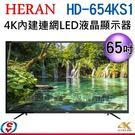 【信源】65吋 HERAN禾聯 4K內建連網LED液晶顯示器+視訊盒 HD-654KS1 / HD654KS1 不含安裝