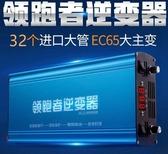 領跑者逆變器68000智慧12v逆變噐機頭進口管省電大功率電子升壓器 陽光好物