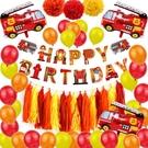 [拉拉百貨]豪華款 消防車 生日氣球套組 派對拉旗 生日拉旗 氣球 佈置 慶生裝飾