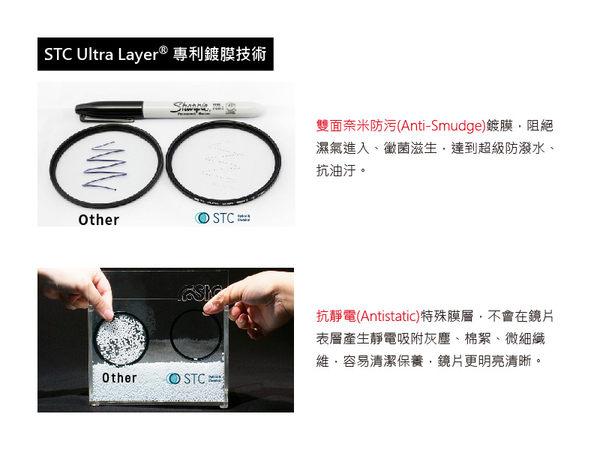 【STC】Ultra Layer® UV Filter 62mm 抗紫外線保護鏡