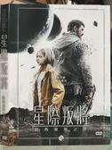 挖寶二手片-P01-487-正版DVD-電影【星際叛將 歐西里斯之子】-凱蘭魯茲 丹尼爾麥佛森