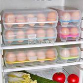 雞蛋盒冰箱雞蛋盒食物保鮮盒雞蛋托雞蛋格廚房透明塑料盒子放雞蛋收納盒 走心小賣場YYP