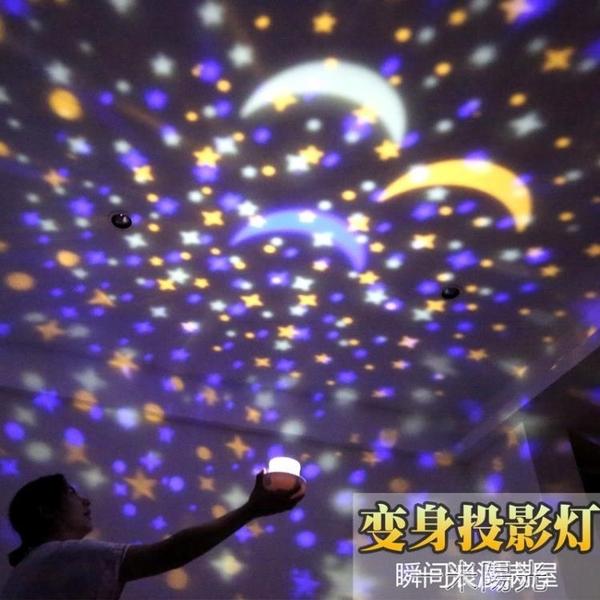 浪漫星空燈投影儀旋轉網紅玩具六一兒童節禮物滿天星臥室抖音同款  一米陽光