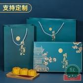 【買一送一】中秋月餅蛋黃酥包裝禮品禮盒手提高檔空盒子6個8粒裝定制logo
