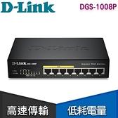 【南紡購物中心】D-Link 友訊 DGS-1008P 8埠桌上型PoE乙太網路交換器
