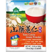 【薌園】山藥薏仁穀粉 (30公克 x 12入) x12袋