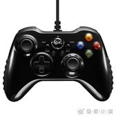 電腦usb有線xbox360遊戲手柄steam手機nba2k18YXS 優家小鋪