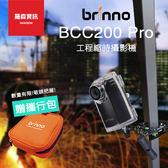 【贈原廠包】Brinno BCC200 Pro 縮時攝影機 工程紀錄 監視器 邑錡公司貨