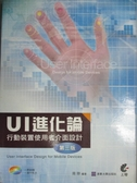 【書寶二手書T7/電腦_QDI】UI 進化論:行動裝置使用者介面設計_3/e_附光碟_週陟