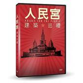 人民宮 建築巡禮 DVD Palace for the People 免運 (購潮8)
