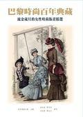 巴黎時尚百年典藏:流金歲月的女性時尚版畫精選