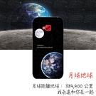 [ZD552KL 軟殼] 華碩 ASUS ZenFone 4 Selfie Pro Z01MDA 手機殼 外殼 保護套 地球月球