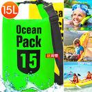 15公升防水包15L防水袋手提袋手提包.戶外沙灘玩水戲水潛水.浮潛溯溪泛舟旅遊用品推薦哪裡買ptt