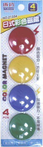 義大文具~成功 日式彩色磁鐵4cm(4入) 21334