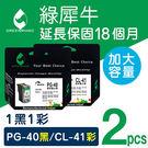 綠犀牛 for CANON 1黑1彩 PG-40 + CL-41 高容量環保墨水匣/適用 CANON MX308/MX318/iP1200/iP1300/iP1600