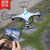 四軸飛行器遙控飛機耐摔無人機高清航拍飛行器航模直升機玩具男孩2色可選台秋節88折