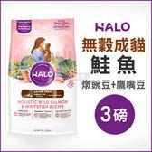 [寵樂子]《HALO嘿囉》成貓燉食無穀低脂鮭魚(燉豌豆+鷹嘴豆)3磅 / 貓飼料