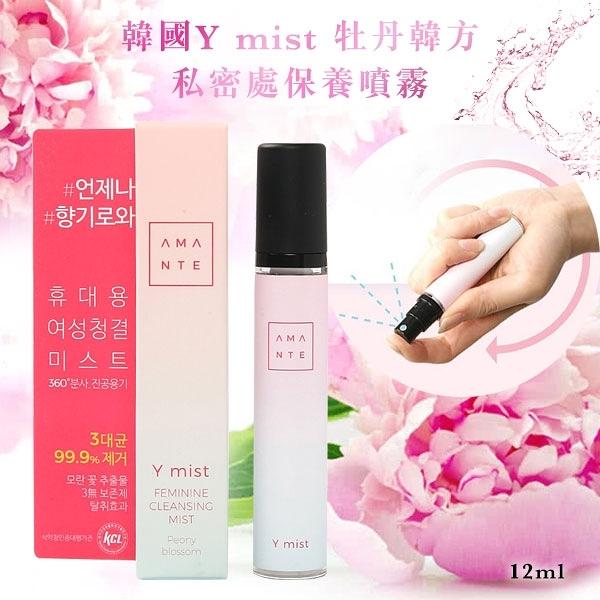 (即期商品) 韓國Y mist牡丹韓方私密處保養噴霧12ml