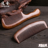 梳子 天然檀香檀木梳家用按摩頭部經絡梳子靜電脫髮木頭防男女專用 快速出貨