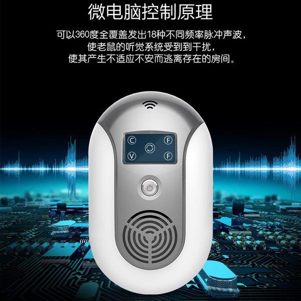超音波電子驅趕器 多功能大功率電子防蚊蟲驅鼠器 家用室內插電智能驅蟲防鼠器