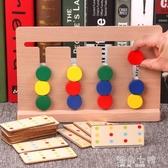 邏輯思維訓練四色游戲益智玩具3歲早教親子互動桌面游戲 海角七號