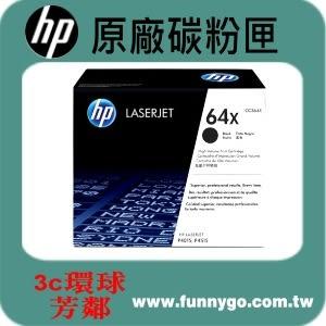 HP 原廠黑色碳粉匣 高容量 CC364X (NO.64X)