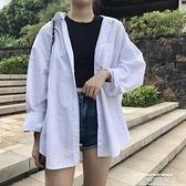 長袖襯衫早秋新款韓版chic寬鬆中長款長袖白襯衫港味防曬上衣外套女夏 萊俐亞