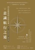 意識航行之道:內在旅程的百科全書II(心航學的新心靈地圖)