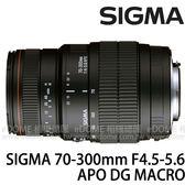 SIGMA 70-300mm F4-5.6 APO DG Macro 鏡頭 (6期0利率 免運 恆伸公司貨三年保固)
