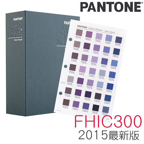 【必購網】PANTONE 彩通  棉布版策劃手册  Cotton Planner FHIC300