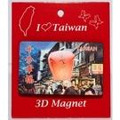 【收藏天地】台灣紀念品*3D立體風景冰箱貼-十分幸福