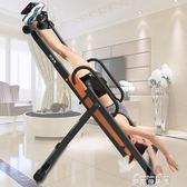 倒立機家用倒掛塑身機腰椎牽引器關節拉伸增高機室內運動健身器材YYP   麥琪精品屋