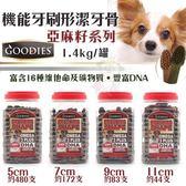 補貨中//*KING WANG*GOODIES《機能牙刷形潔牙骨-亞麻籽系列》1.4kg/罐 狗零食 多種規格可選