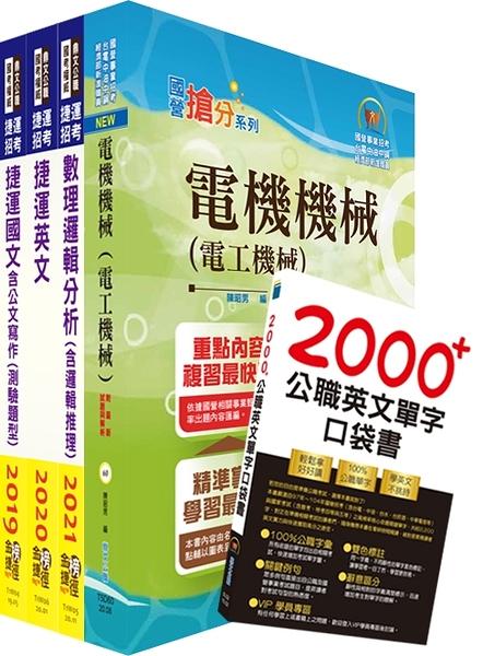 【鼎文公職】T2W23-110年桃園捷運招考(技術員-維修電機類)套書
