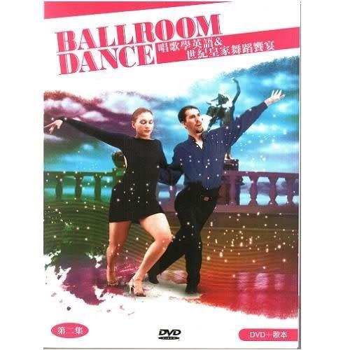 唱歌學英語 世紀皇家舞蹈饗宴 第二集 DVD(購潮8)
