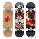 滑板 滑板長板四輪車公路刷街成人青少年男女初學者專業雙翹滑板 CP3865【優品良鋪】