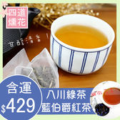 一手私藏世界紅茶│『$429免運↘』八川綠茶+藍伯爵紅茶(共20入)★四道燻花工法製成、去油解膩