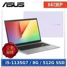 【228快閃驚喜價】ASUS VivoBook 14 X413EP-0021W1135G7 幻彩白 (i5-1135G7/8G/512GB SSD/MX330 2G/14FHD)