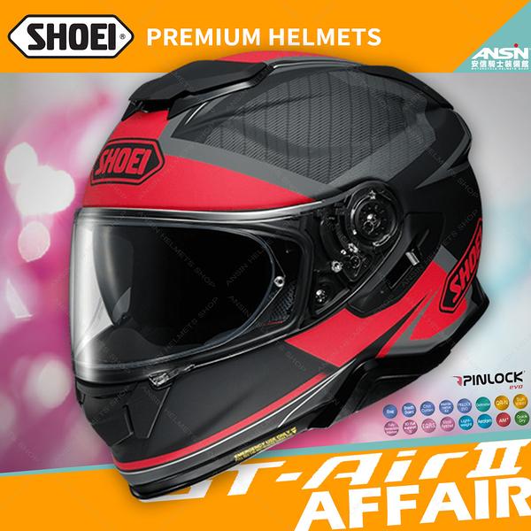 [安信騎士] 日本 SHOEI GT-Air II 2 彩繪 AFFAIR TC-1 消光紅黑 全罩 安全帽 內墨鏡
