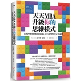 天天MBA,升級你的思維模式:在模型框架裡日常演練,在自我覺察中反思提問