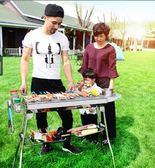 不銹鋼燒烤架戶外5人以上家用燒烤爐子野外木炭碳肉工具全套   居家物語
