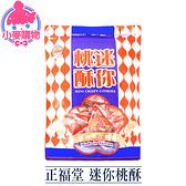 現貨 快速出貨【小麥購物】正福堂 迷你桃酥 180g 桃酥 餅乾 酥餅 餅乾 點心【A034】