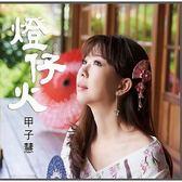 甲子慧 燈仔火 CD附DVD 免運 (購潮8)