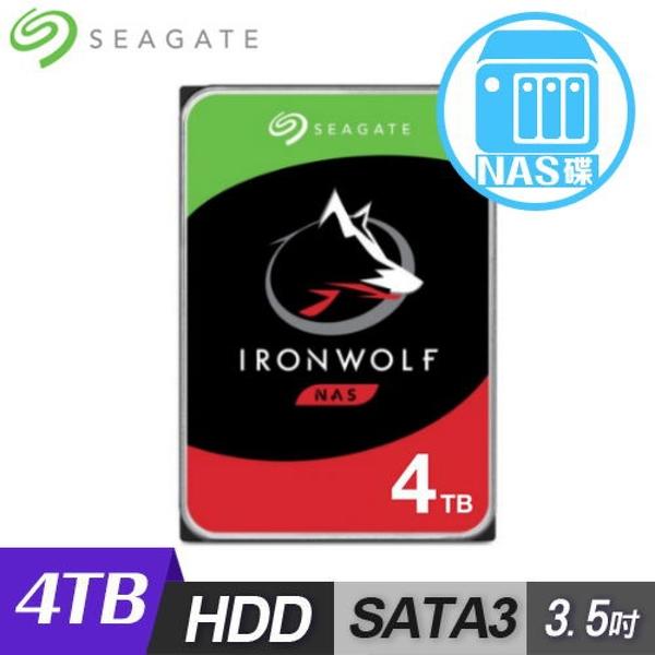 【Seagate】IronWolf 那嘶狼 4TB 3.5吋 NAS硬碟 ST4000VN008