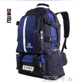 背包男旅行大容量背包男雙肩包潮旅游包女登山包戶外學生書包 卡卡西